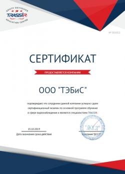 sert-05